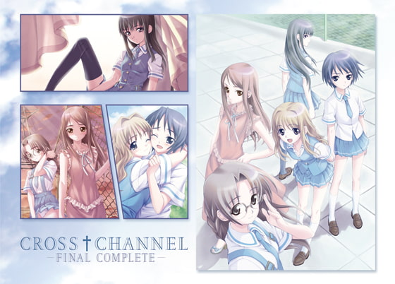 【今日のエロゲー】CROSS†CHANNEL -FINAL COMPLETE-のトップ画像