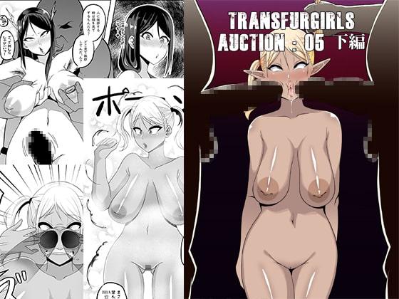【今日のエロ同人】TransfurGirls Auction : 05 下編のトップ画像