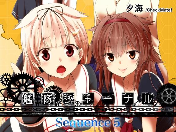 【今日のエロ同人】艦隊ジャーナル総集編 Sequence 5のトップ画像