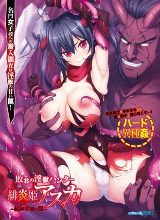【今日のエロゲー】敗北の淫獣ハンター・緋炎姫アスカ 結界学園の罠のトップ画像