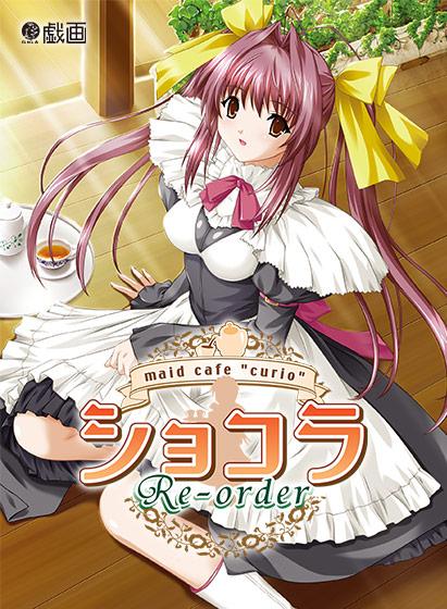 【今日のエロゲー】ショコラ 〜maid cafe ''curio''〜''Re-order''のトップ画像