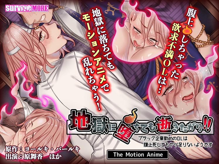 【今日のエロゲー】地獄に堕ちても逝きたがり!! The Motion Animeのトップ画像