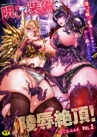 【今日のエロ漫画】二次元コミックマガジン 呪いの装備で陵辱絶頂!Vol.2のトップ画像