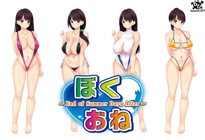 【今日のエロゲー】ぼくおね 追加DLC第一弾『愛ランドビーチ』のトップ画像