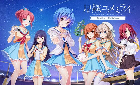【今日のエロゲー】星織ユメミライ Perfect Editionのアイキャッチ画像