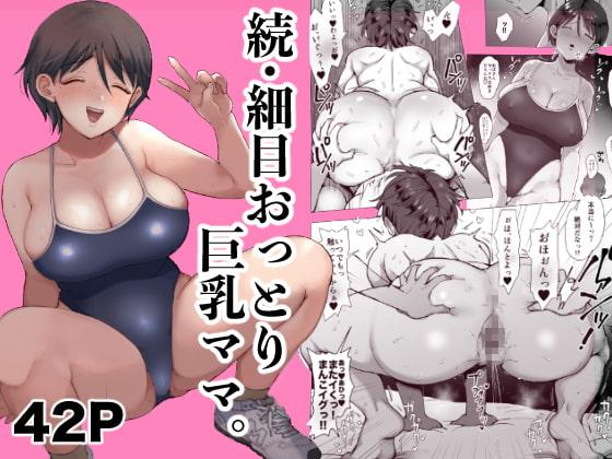 【今日のエロ同人】続・細目おっとり巨乳ママ。のアイキャッチ画像